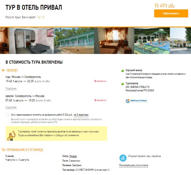 Туры из Москвы в Крым с перелетом на 5 ночей с разным типом питания от 6100₽/чел с вылетом 9 августа