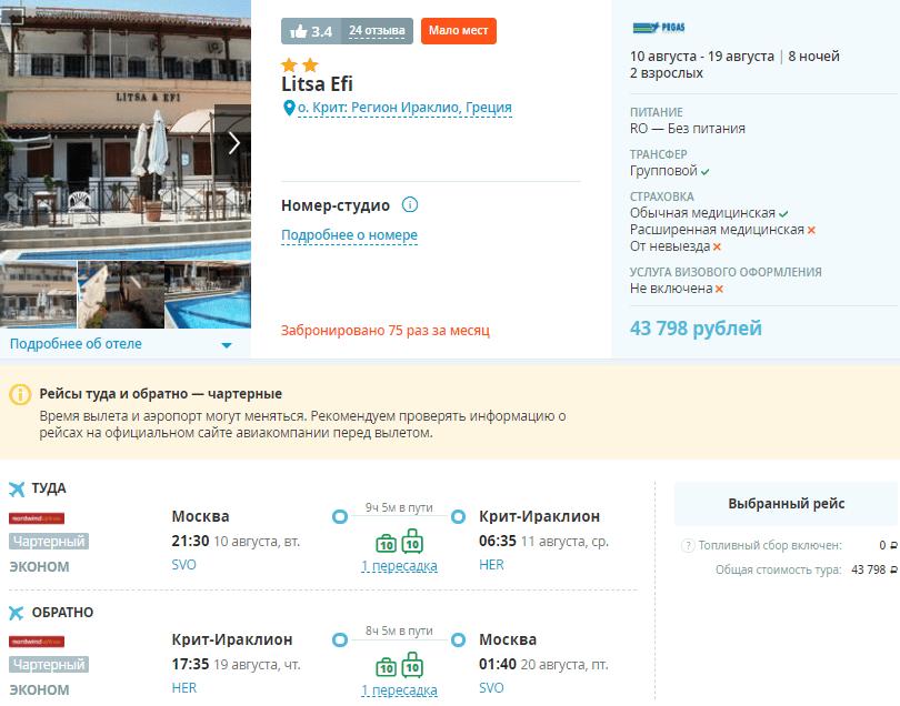 Туры в Грецию из Москвы на 8 ночей от 21900₽/чел с вылетом 10 августа
