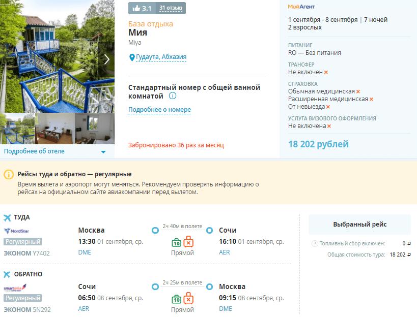 Туры из Москвы в Абхазию на 5 или 7 ночей от 7400₽/чел с вылетом 6 августа или в сентябре