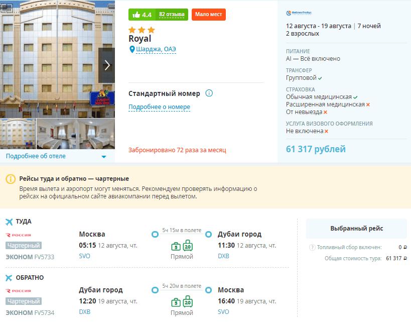 Горящие туры из Москвы в ОАЭ на 7 ночей от 22600₽/чел с вылетом 12 августа