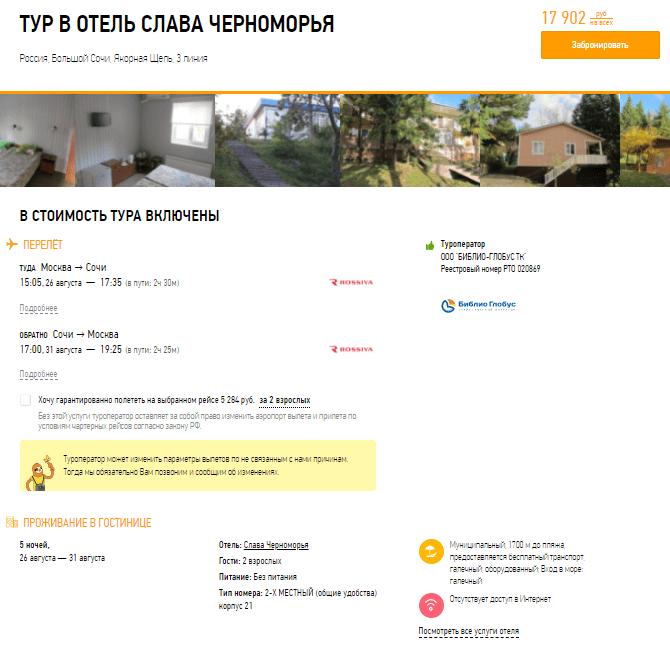 Туры в Сочи из Москвы на 5 ночей от 8900₽/чел с вылетом 26 августа