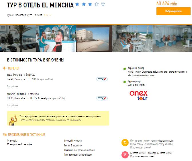 Туры из Москвы в Тунис на 7 или 14 ночей с питанием от 27100₽/чел. Вылет 25 августа и 9 сентября