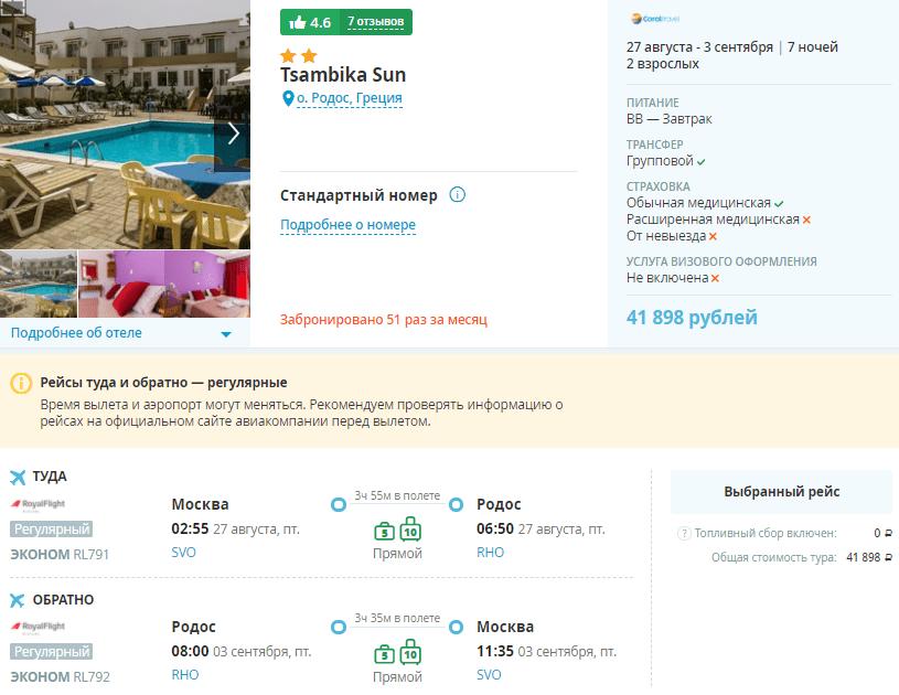 Туры в Грецию из Москвы на 7 ночей от 18000₽/чел в конце августа