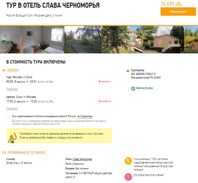 Туры в Сочи из Москвы на 6 ночей от 8300₽/чел с вылетом 25 августа