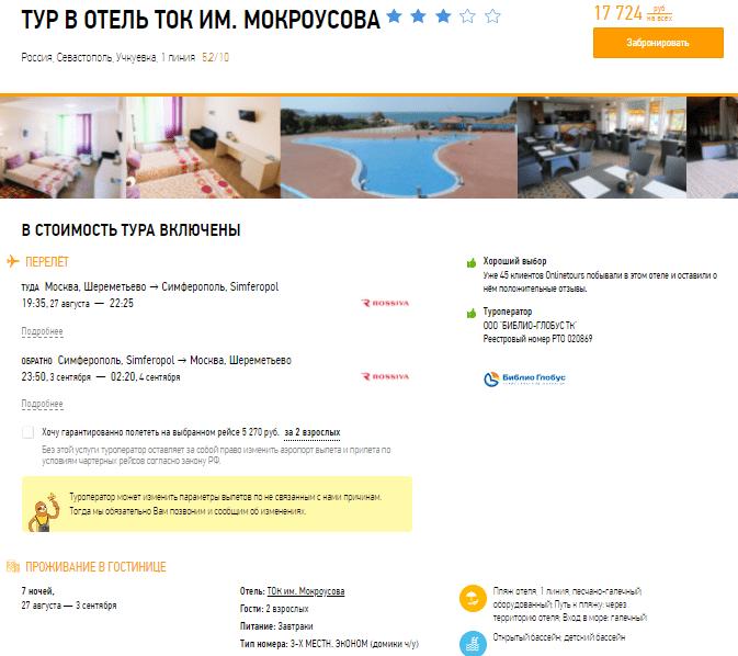 Туры на неделю из Москвы в Крым с перелетом от 6200₽/чел в конце августа
