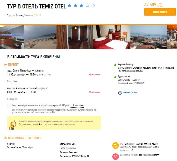 Туры из Санкт-Петербурга в Турцию на 5 ночей с питанием от 21300₽/чел в сентябре
