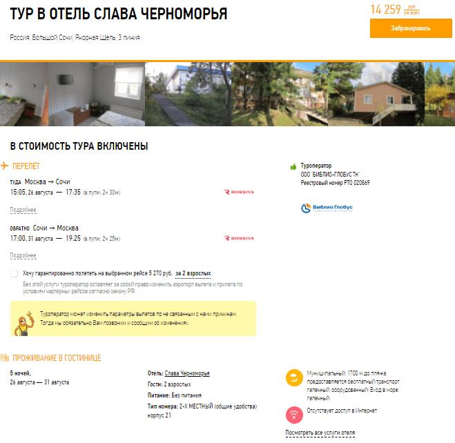 Туры из Москвы в Краснодарский край на 5 ночей от 7100₽/чел. Вылет 26 августа