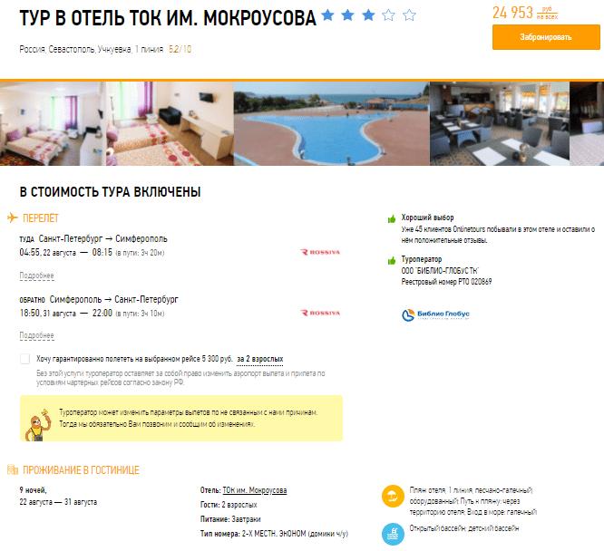Туры из Санкт-Петербурга в Крым на 9 ночей от 8800₽/чел. Вылет 22 и 28 августа