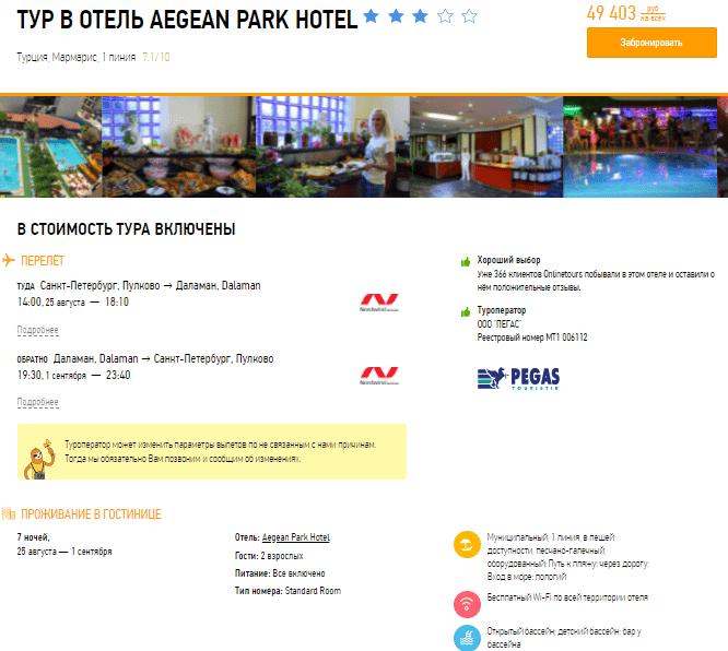 Туры из Санкт-Петербурга в Турцию на 7 ночей с питанием от 21700₽/чел. Вылет 25 и 28 августа