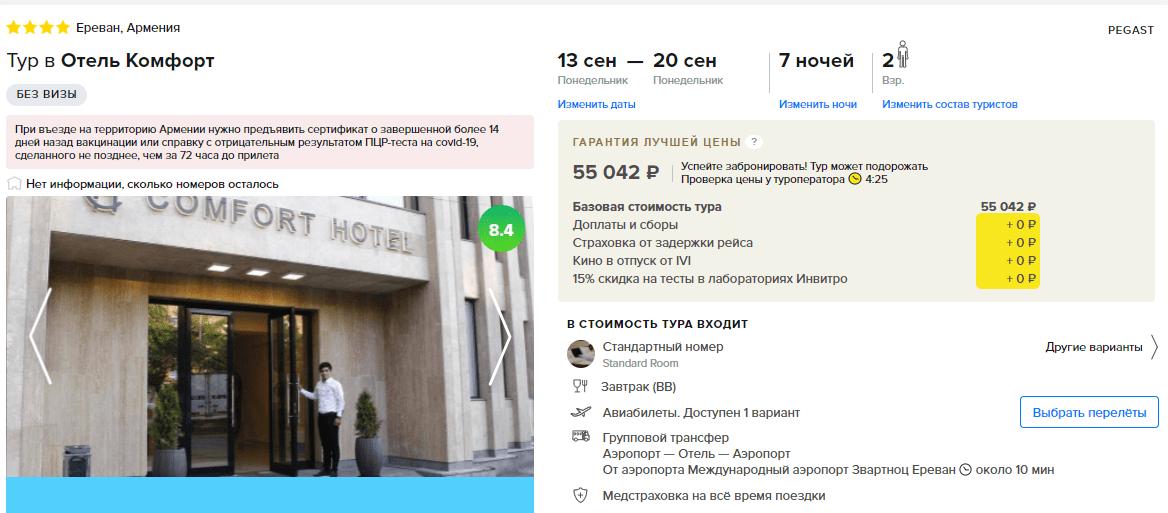 Туры на неделю в Армению из Казани с питанием от 27500₽/чел в сентябре