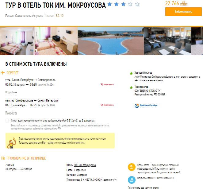 Туры из Санкт-Петербурга в Крым на 7 ночей от 8600₽/чел. Вылет 30 августа