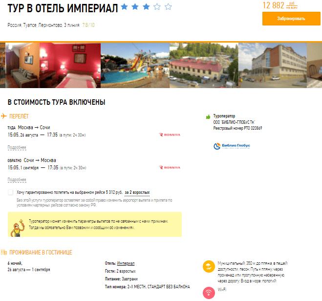 Туры из Москвы в Краснодарский край на 6 ночей от 5500₽/чел с вылетом 26 августа