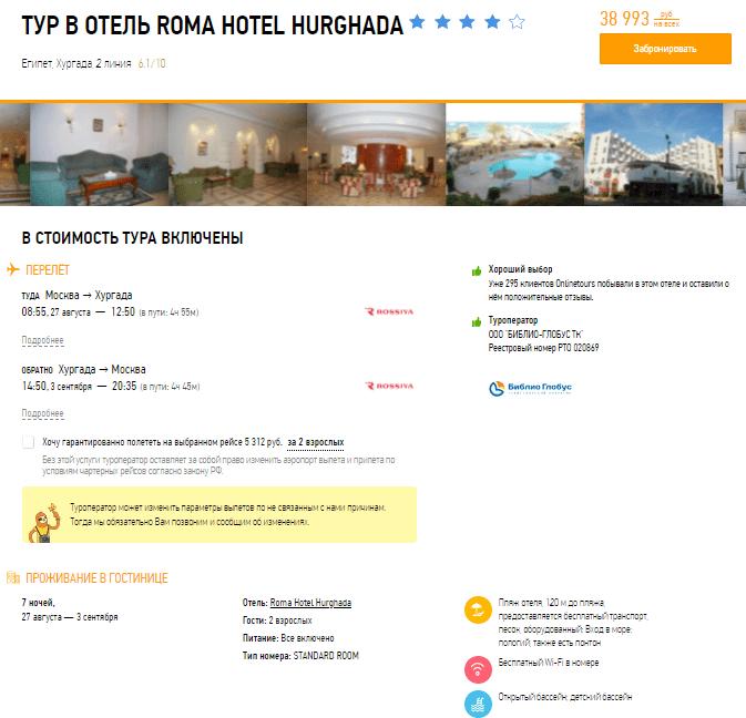 Горящие туры из Москвы в Египет на 7 ночей с питанием от 15900₽/чел. Вылет 27 августа