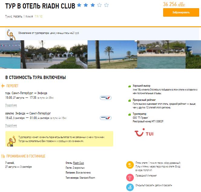 Горящие туры на неделю из Санкт-Петербурга в Тунис с питанием от 13600₽/чел. Вылет 27 августа