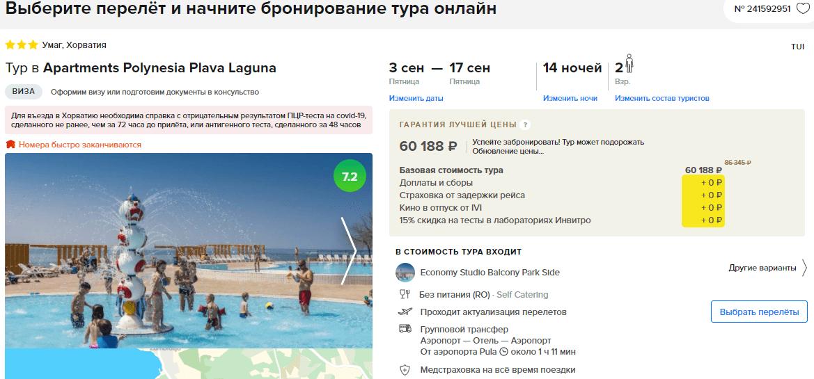 Горящие туры в Хорватию из Москвы на 14 ночей от 30100₽/чел с вылетом 3 сентября
