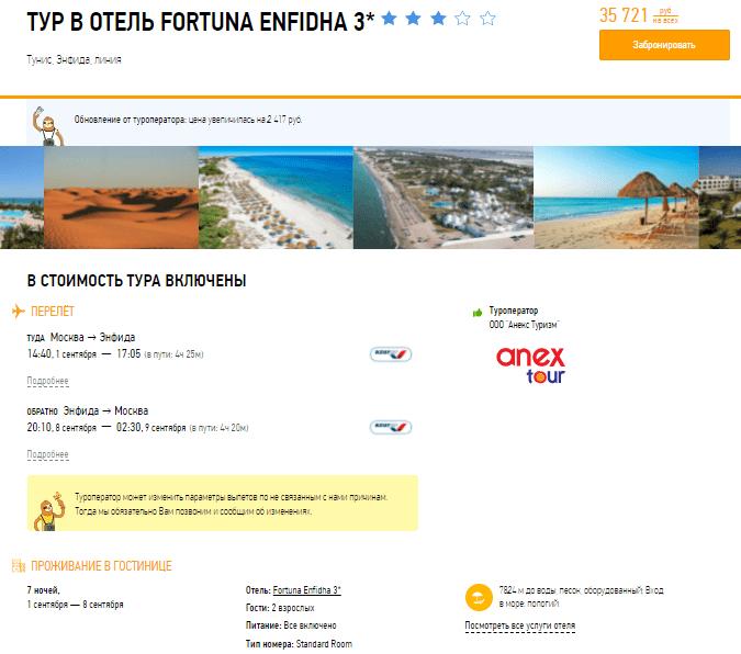 Горящие туры на неделю из Москвы в Тунис с питанием от 17300₽/чел с вылетом 1 сентября