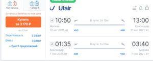 Билеты из Москвы осенью и в тепло от 3170руб. туда-обратно