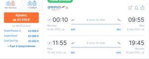 Россия, Турция, Cейшелы в августе-октябре, билеты от 2500руб.