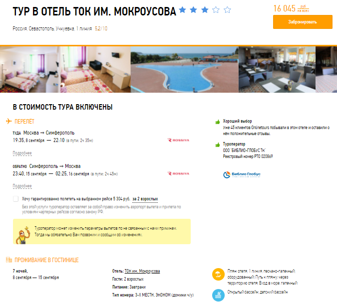 Туры из Москвы в Крым на 7 ночей с перелетом от 5700₽/чел. Вылет 8 сентября