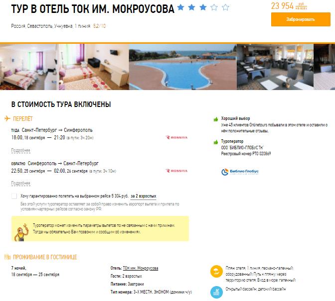 Туры из Санкт-Петербурга в Крым на 7 ночей с питанием от 12000₽/чел в середине сентября
