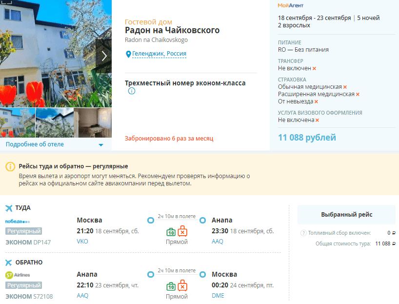 Туры из Москвы в Краснодарский край на 5 ночей от 5500₽/чел в середине сентября