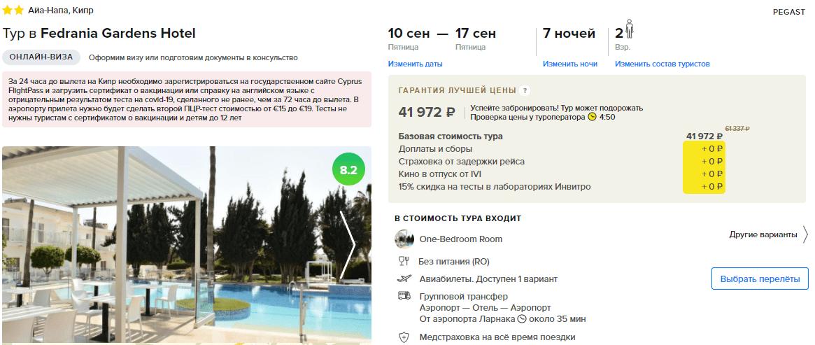 Туры из Москвы на Кипр на 7 ночей от 21000₽/чел с вылетом 10 сентября