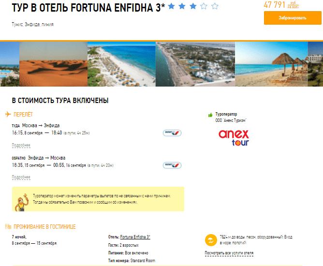 Туры на неделю из Москвы в Тунис с питанием от 23900₽/чел с вылетом 8 сентября