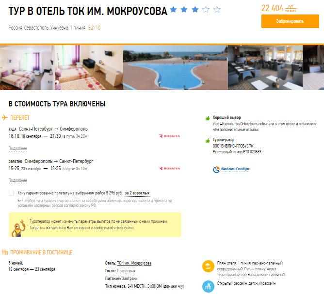 Туры из Санкт-Петербурга в Крым на 5 ночей с питанием от 11200₽/чел в середине сентября