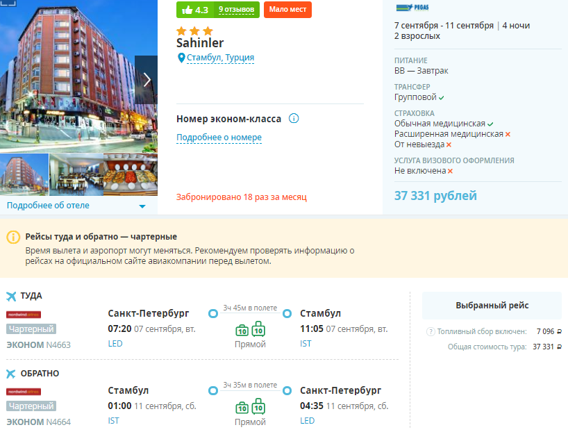 Туры из Санкт-Петербурга в Турцию на 4 или 7 ночей от 18700₽/чел. Вылет 7 сентября