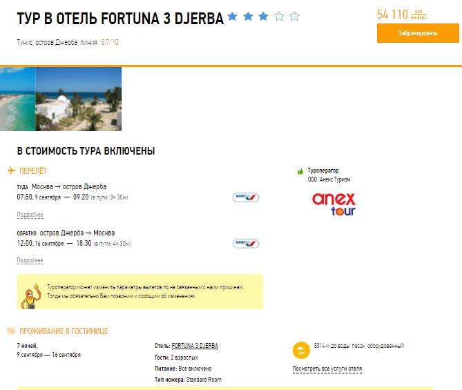 Туры на неделю из Москвы в Тунис с питанием от 26500₽/чел с вылетом 9 и 16 сентября