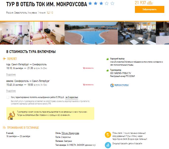 Туры из Санкт-Петербурга в Крым на 5 ночей с питанием от 11000₽/чел в середине сентября