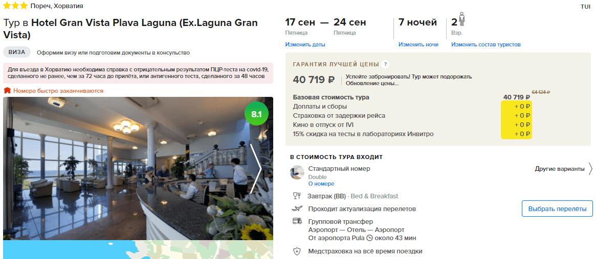 Горящие туры в Хорватию из Москвы на 7 ночей с питанием от 20400₽/чел с вылетом 17 сентября