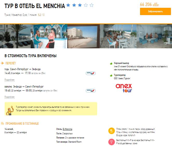 Туры из Санкт-Петербурга в Тунис на 14 ночей с питанием от 33100₽/чел в октябре