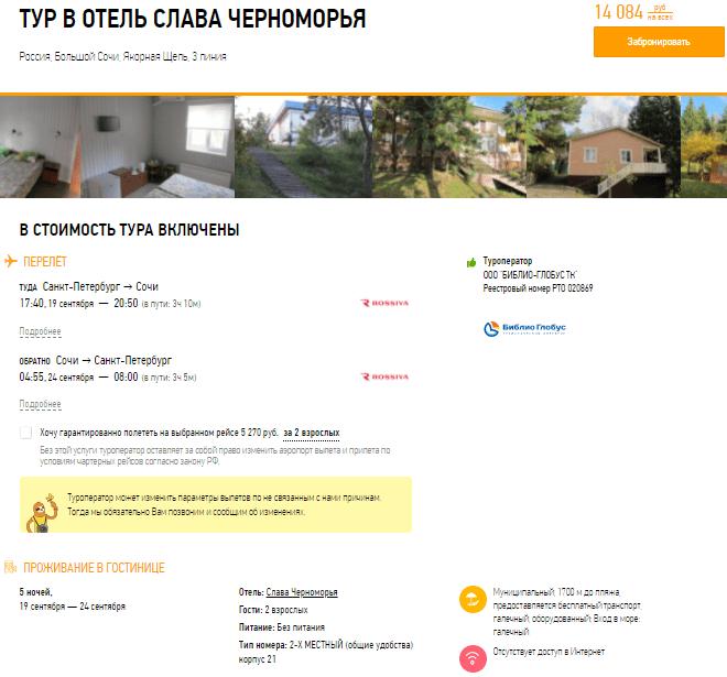 Туры из Санкт-Петербурга в Сочи на 5 ночей от 7000₽/чел с вылетом 19 сентября