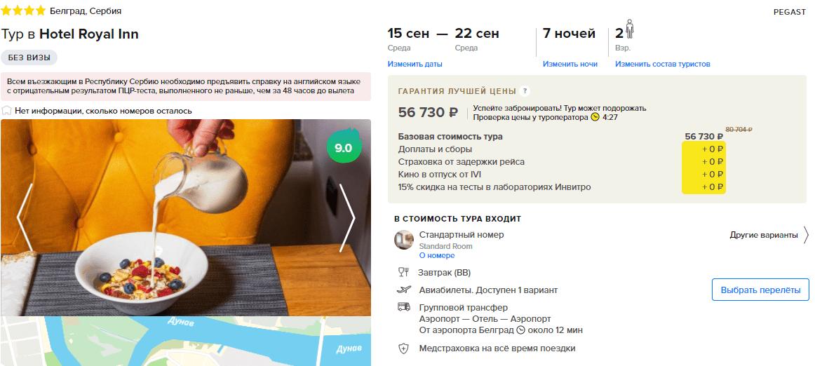 Неделя в Сербии из северной столицы с питанием от 28400₽/чел. Вылет 15 сентября