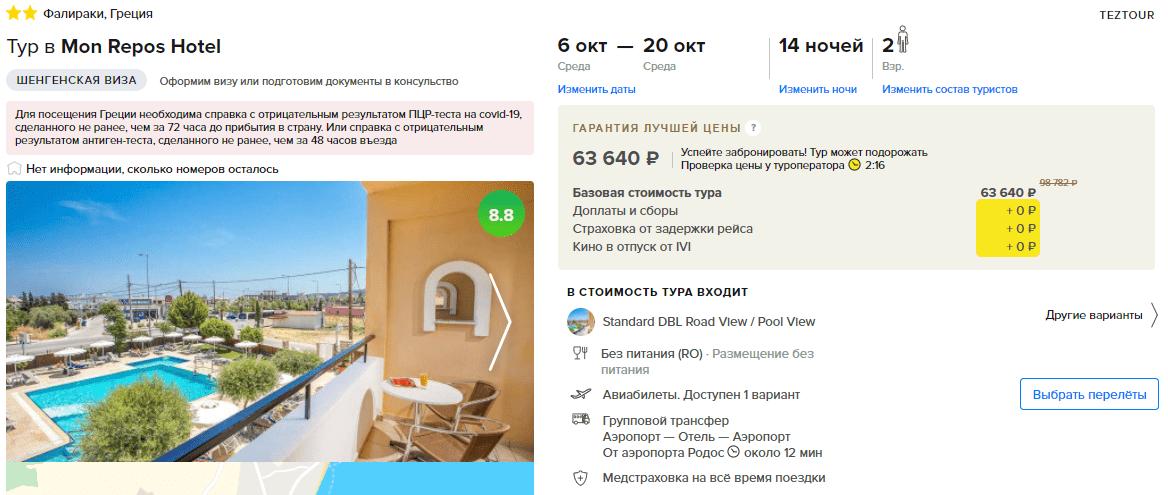 Туры из Москвы в Грецию на 7 или 14 ночей от 20300₽/чел в октябре