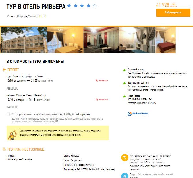 Туры из Санкт-Петербурга в Абхазию на 7 ночей с питанием от 10300₽/чел. Вылет 26 сентября