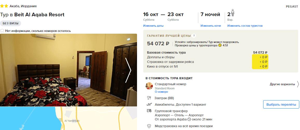 Туры из Москвы в Иорданию на 7 ночей с питанием от 27000₽/чел в октябре
