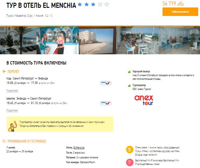 Туры из Санкт-Петербурга в Тунис на 7 ночей с питанием от 28400₽/чел в октябре