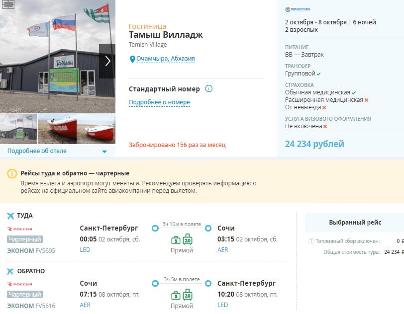 Туры из Санкт-Петербурга в Абхазию на 6 ночей с питанием от 12100₽/чел в начале октября