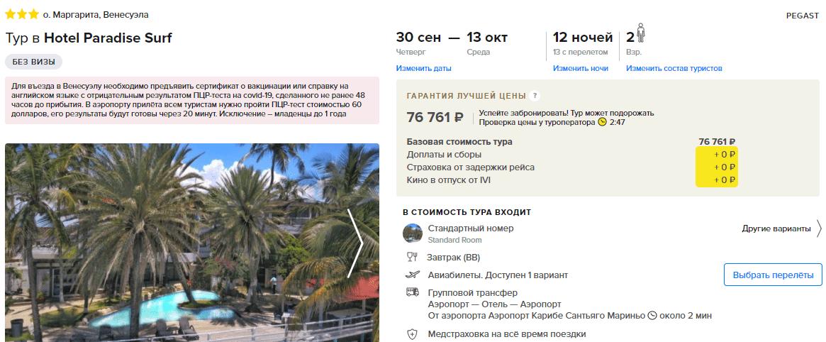 Горящие туры из Москвы в Венесуэлу на 12 ночей с питанием от 38400₽/чел. Вылет 30 сентября
