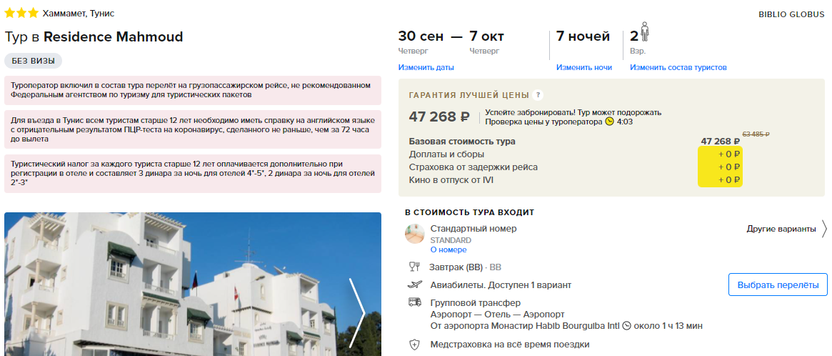 Горящие туры из Москвы в Тунис на 7 ночей с питанием от 23600₽/чел. Вылет 30 сентября