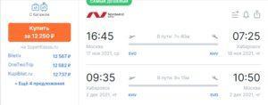 По России: до Владивостока, Хабаровска и Байкала за 9660руб.