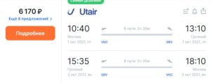 Полеты по России и заграницу осенью-зимой, билеты от 2085руб.