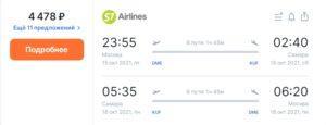 Распродажа от авиакомпании S7. Скидки до 50%