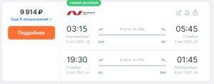 Билеты из регионов в Стамбул до конца года от 7100 рублей туда-обратно