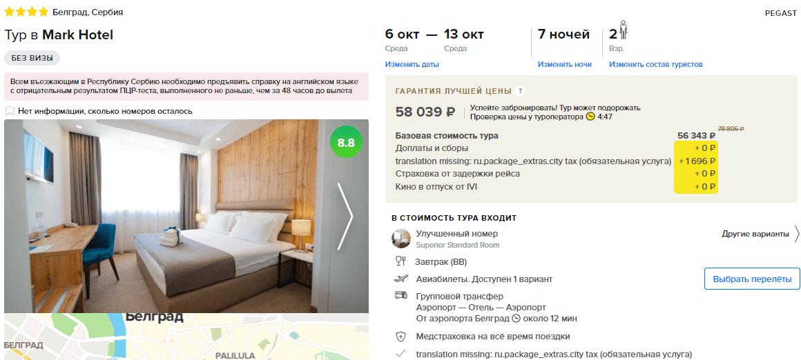 Туры из Санкт-Петербурга в Сербию на 7 ночей с питанием от 29000₽/чел. Вылет 6 октября