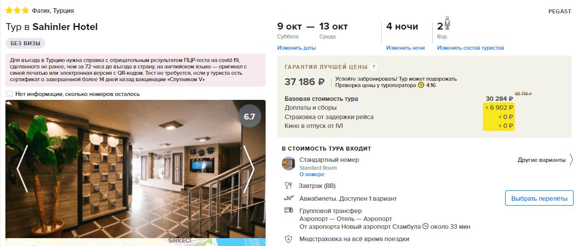 Короткие туры из Москвы в Стамбул на 4 ночи с питанием от 18600₽/чел. Вылет 9 октября
