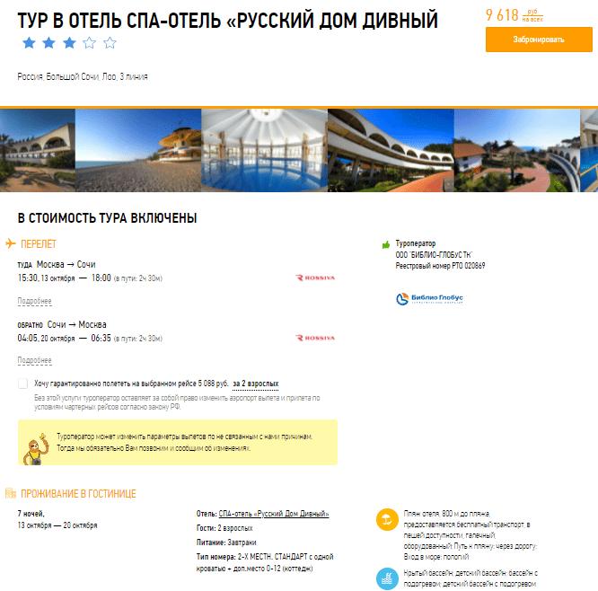 Туры из Москвы в Сочи на неделю с питанием от 4800₽/чел. Вылет 13 октября