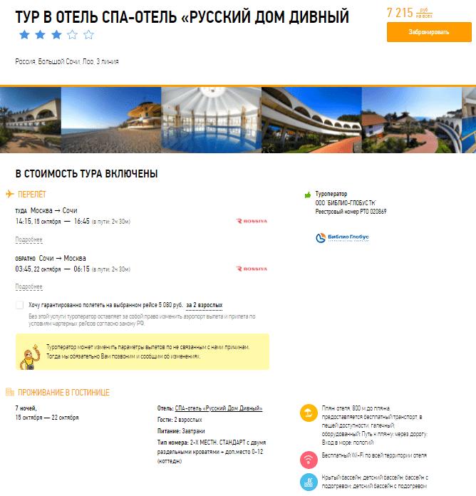 Горящие туры из Москвы в Сочи на неделю с питанием от 3600₽/чел. Вылет 15 октября